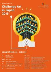 Challenge Art in Japan 2015