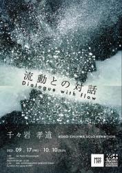 千々岩 孝道   Solo exhibition - 流動との対話 Dialogue with flow - for KG+ 2021