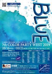 第7回カラーパーティーウエスト 2019〈BLUE〉展