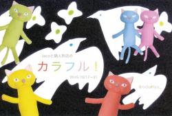 Jacoと猫人形店の カラフル!