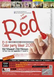 第6回カラーパーティーウエスト 2018 〈RED〉展