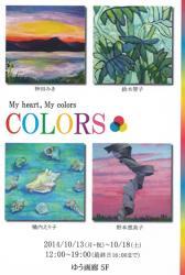 colors2014fb.jpg