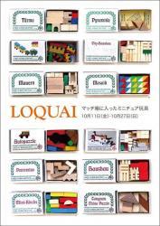 Loquai/マッチ箱に入ったミニチュア玩具(コニーズアイ)