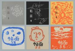 麻生三郎 『帖面』表紙(3号、6号、8号、22号、33号、35号)神奈川県立近代美術館蔵