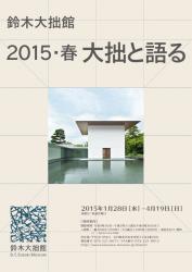 企画展「2015・春 大拙と語る」