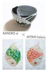 金子愛×見谷カラス3rd 萩焼と日本画の二人展