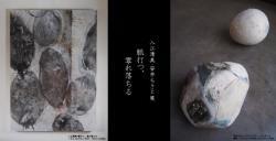 irie_yasui_exhibition