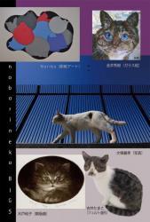 のぼり猫BIG5展DM-1