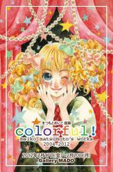 「Colorful!」DM画像