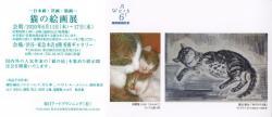 東急本店「猫の絵画展」DM