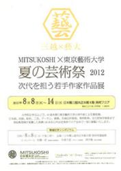 MITSUKOSHI×東京藝術大学 夏の芸術祭2012 -次代を担う若手作家作品展