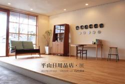 平山日用品店・展2017