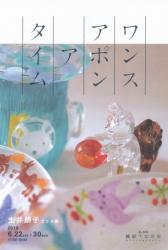 ワンスアポンアタイム 土井朋子 ガラス展