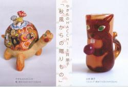 やきのもHACCHI・土井朋子「秋風からの贈りもの」