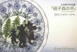 土井朋子作品展 「硝子森の中」