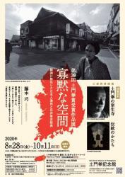 第39回土門拳賞受賞作品展 藤本巧「寡黙な空間 韓国に移住した日本人漁民と花井善吉院長」