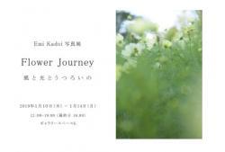 emikadoi写真展(1).jpg