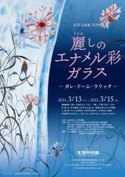 北澤美術館「麗しのエナメル彩ガラスーガレ・ドーム・ラリックー」