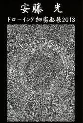 安藤光 ドローイング細密画展2013(アートギャラリー絵の具箱 2013/8/6-11)