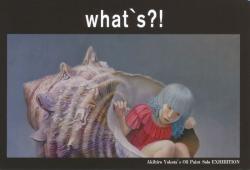 横田 晶洋展「What's?!」(アートギャラリー絵の具箱 2013/5/28-6/2)
