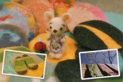 ~織と羊毛小物の販売会~ (2013/5/1012 アートギャラリー絵の具箱)