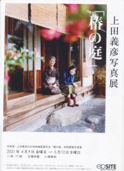 上田義彦写真展 「椿の庭」