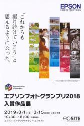 エプソンフォトグランプリ2018 入賞作品展
