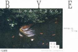宋晨(SONG CHEN)写真展「Byeじゃあさよなら。」