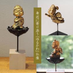 松本慶一郎「居間の仏たち」
