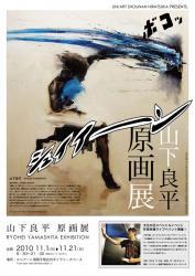 exhibition_uniart_2010_poster.jpg