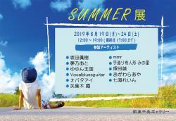 SUMMER展