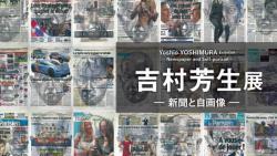 吉村芳生展ー新聞と自画像ー