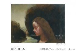 fb絵柄畑中2015.jpg