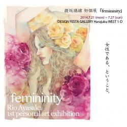 """Rio Ayasaka """"femininity"""""""