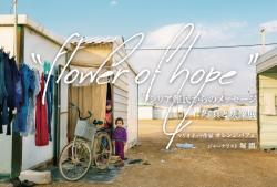 flower_of_hope_800.jpg