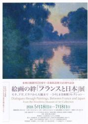 絵画の絆「フランスと日本」展 モネ・ドガ・ピカソから大観まで-ひろしま美術館コレクションー