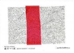 藤井マリ展