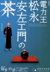 没後50年 電力王・松永安左エ門の茶