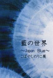 Japan Blue〜藍の世界〜こばやしのりこ