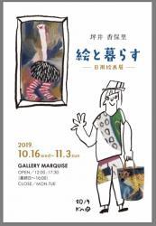 坪井香保里 ー日用絵画展ー「絵と暮らす」