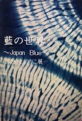 藍の世界 〜Japan Blue~Ⅱ〜こばやしのりこ