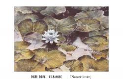 初瀬博輝 日本画展 「Nature lover」