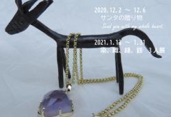 小野洋子 創作ジュエリー展 サンタの贈り物