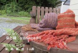 染と織 生活の中の手作り こばやしのりこ