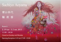 青山幸代展「極夜香」(FUMA CONTEMPORARY 2013/2/19-3/2)