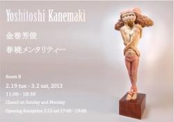 金巻芳俊木彫展「春暁メンタリティー」(FUMA CONTEMPORARY 2013/2/19-3/2)