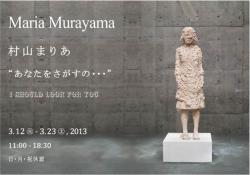 村山まりあ展「あなたをさがすの・・・」(Fuma contemporary tokyo 2013/3/12-23)