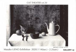 上野昌子展 「CAT THEATER vol.20」