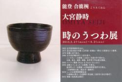 能登 合鹿椀 大宮静時 時のうつわ展(ギャラリー風 2013/5/27-6/2)