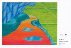 三村 梓 展 外へ続く道 acrylic,oil on canvas 31.8x40.9cm 2013